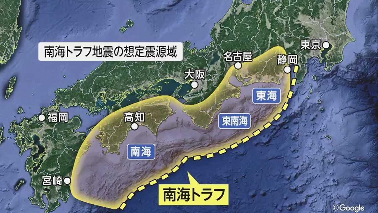 予想 南海 トラフ