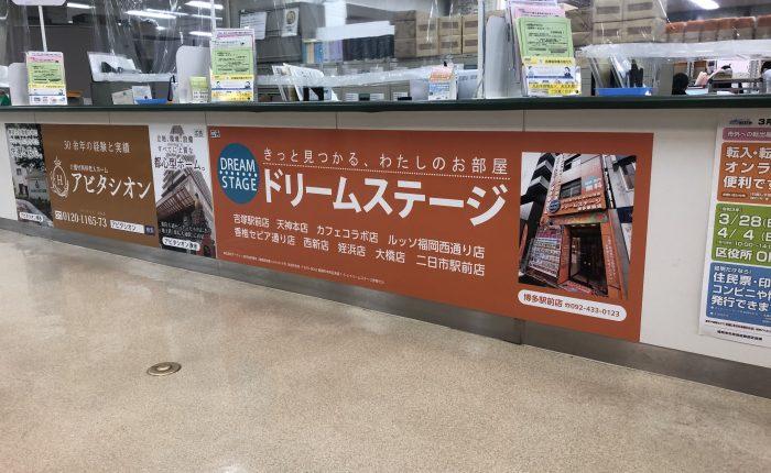 博多区役所に広告掲載させて頂きます。